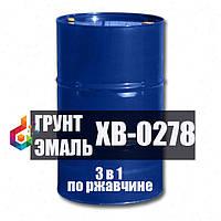 Грунт-эмаль ХВ-0278 3 в 1 по ржавчине
