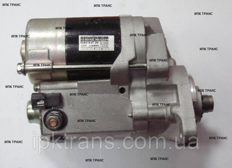 Стартер Kubota V2203; CT4.134 для рефрижератора