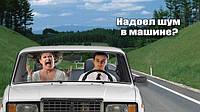 """Видео шумоизоляции автомобиля ВАЗ 2101 """"Копейка"""""""