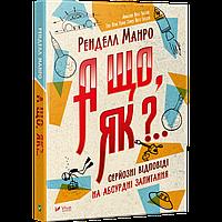 Книга Рєнделл Манро А що, як?...