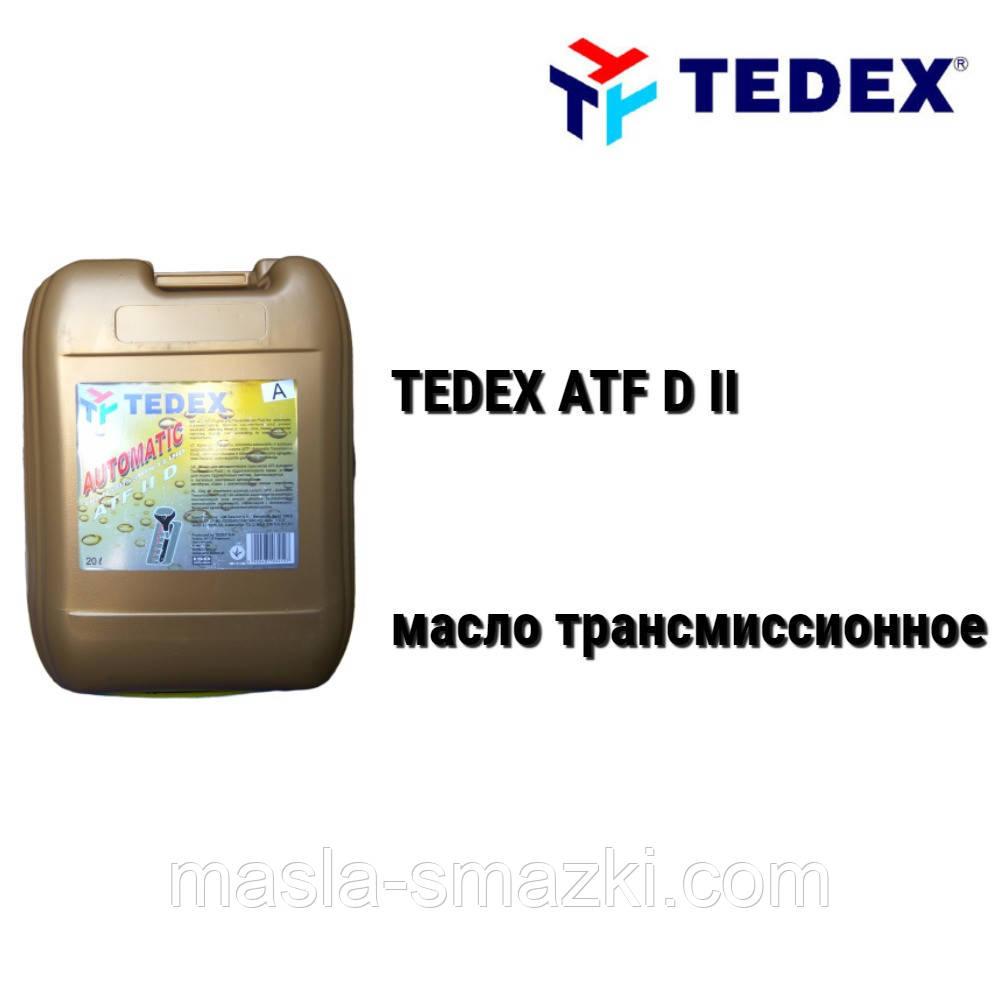 TEDEX ATF Dexron II D масло трансмиссионное - (20 л)