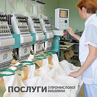 Услуги Промышленной Вышивки