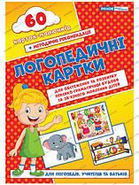 Логопедичні картки №2 (лексико-граматич.будова та зв'язне мовлення) 60 карток