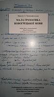 Манолiс A. Tрiандафiллiдис. Мала Граматика Новогрецъкої Мови