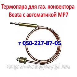 Термопара для газового конвектора Beata с автоматикой безопасности MP7
