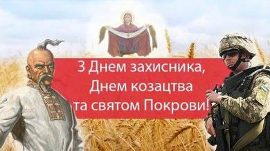 Вітаємо з наступаючими трьома святами: Покрова Пресвятої Богородиці, День Українського Козацтва та День Захисника України.