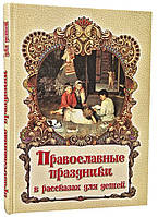Православные праздники в рассказах для детей