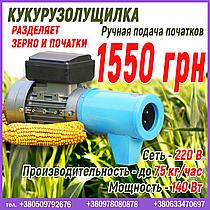Электрическая кукурузотеребилка 75 кг/час