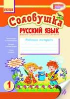 СОЛОВУШКА. Рабочая тетрадь по русскому языку. 1 класс (для школ с украинским языком обучения)