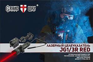 Лазерный целеуказатель  ЛЦУ - JG1/3R (кр луч) - BASSELL, фото 2