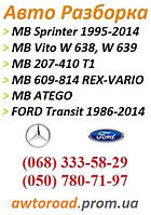 Вискомуфта Мерседес Спринтер 901-905, 906
