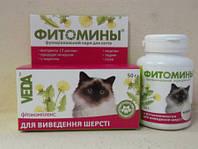 Вітамінно-кормова добавка для виведення шерсті для котів, Фітоміни, 50 г