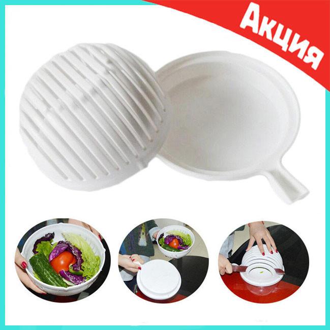 Овощерезка 2 в 1 Salad Cutter Bowl | Салатница | Чаша для нарезки овощей и салатов
