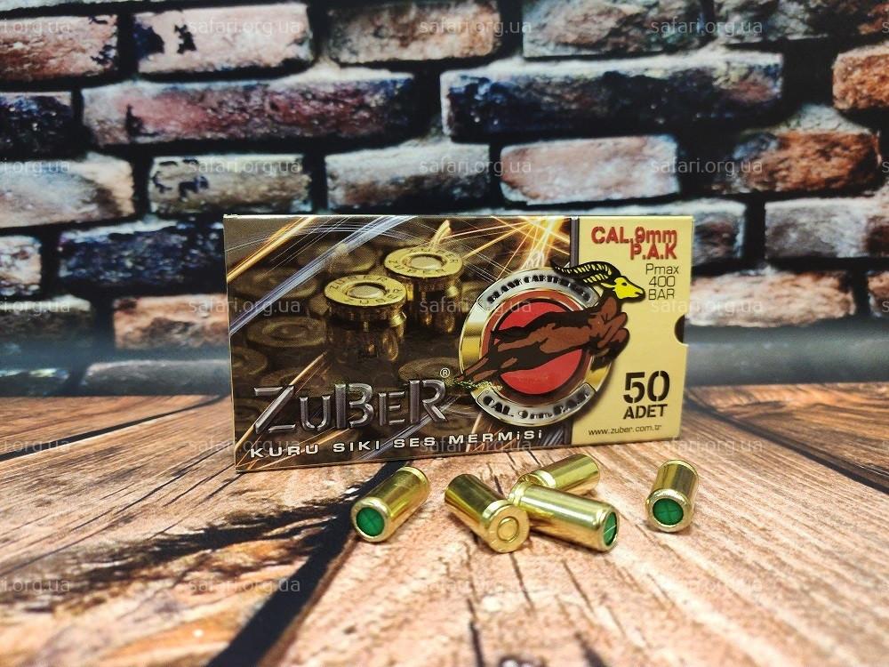 25 холостых патронов Zuber 9 мм (Турция)