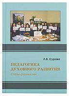Педагогика духовного развития. Людмила Сурова