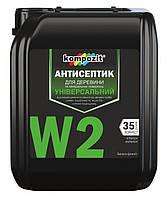 Антісептік універсальний W2, 10л