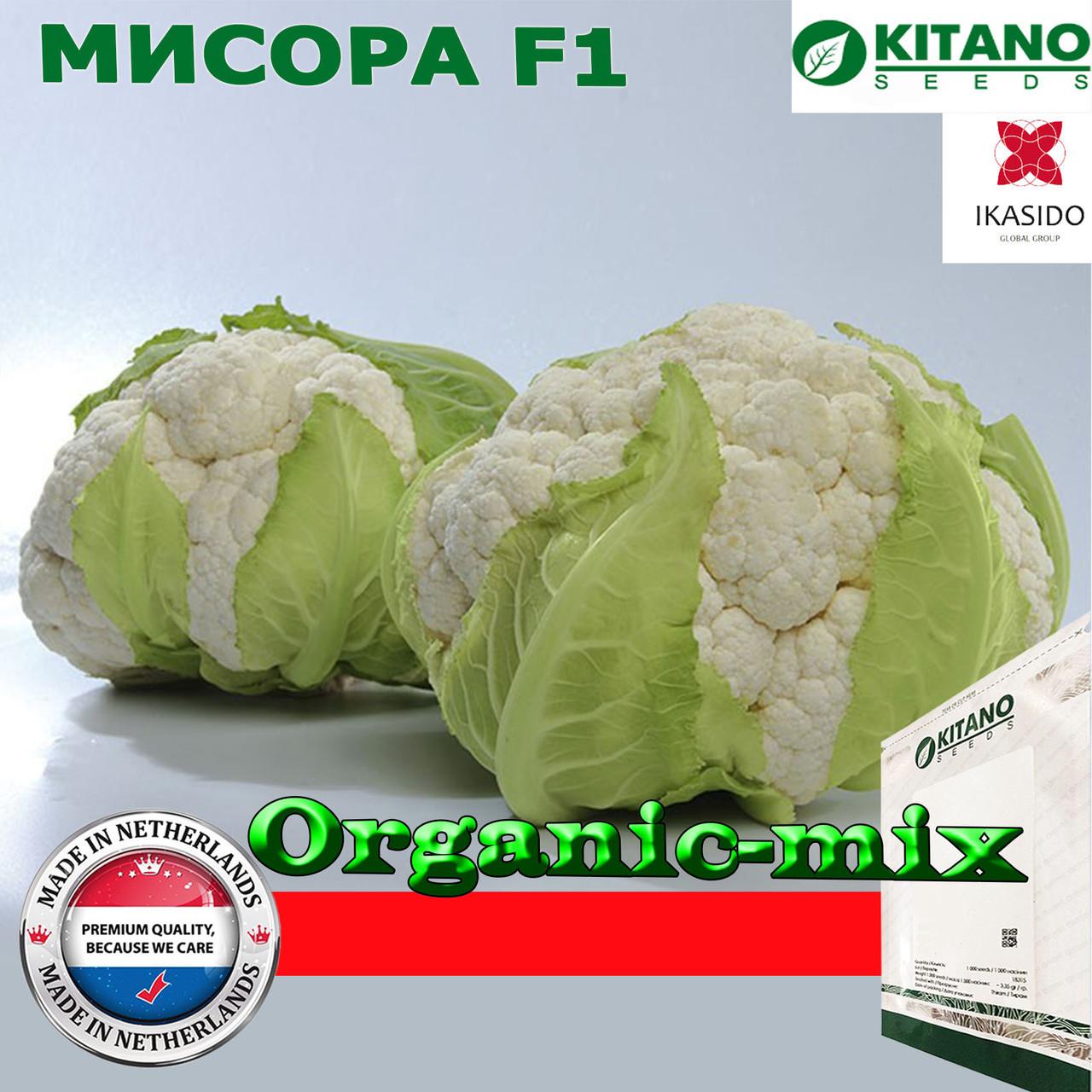 Капуста цветная МИСОРА F1, ТМ KITANO SEEDS, проф. пакет 2500 семян