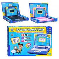 Детский обучающий компьютер! Ноутбук! M 1331 Цветной