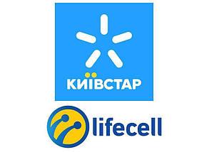 Красивая пара номеров 0KS0006666 и 0LF0006666 Киевстар, lifecell