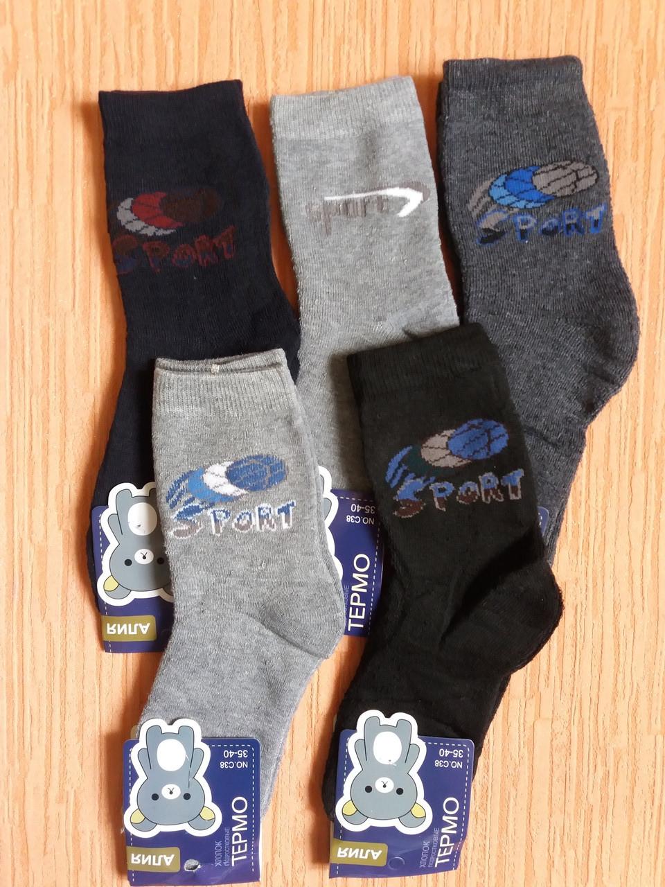 Носки детские теплые махровые на мальчиков 8-10 лет. От 12 пар по 11грн