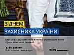 Вітаємо з наступаючим Днем захисника України!