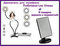 Держатель с LED подсветкой Professional Live Stream BLOG на прищепке для телефона селфи штатив