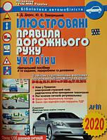 Правила дорожнього руху України: ілюстрований навчальний посібник