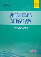 ЗНО 2020 Українська література, Хрестоматія, Авраменко О.