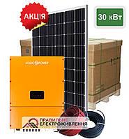 Сонячна електростанція на 30 кВт Optimum