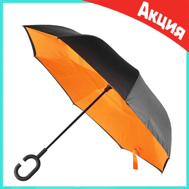 Зонт Наоборот Up-brella - Зонт Обратного Сложения | Оранжевый