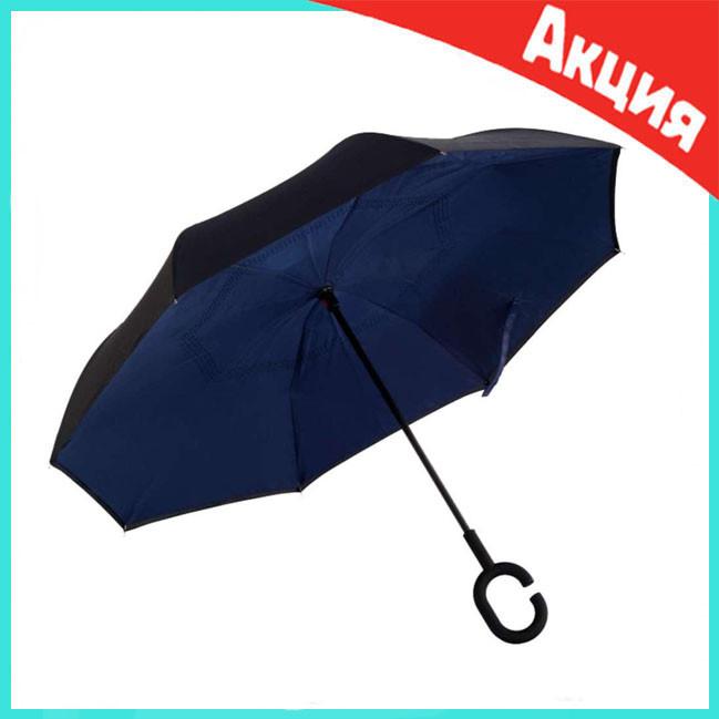 Зонт Наоборот Up-brella - Зонт Обратного Сложения | Темно-синий
