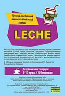 Молоко гранулированное LECHE для кофейных автоматов