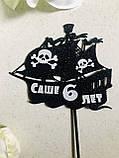 Топпер на торт піратський корабель з ім'ям,Топпери в піратському стилі, топпер корабель, фото 2