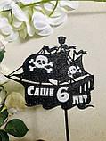 Топпер на торт піратський корабель з ім'ям,Топпери в піратському стилі, топпер корабель, фото 3