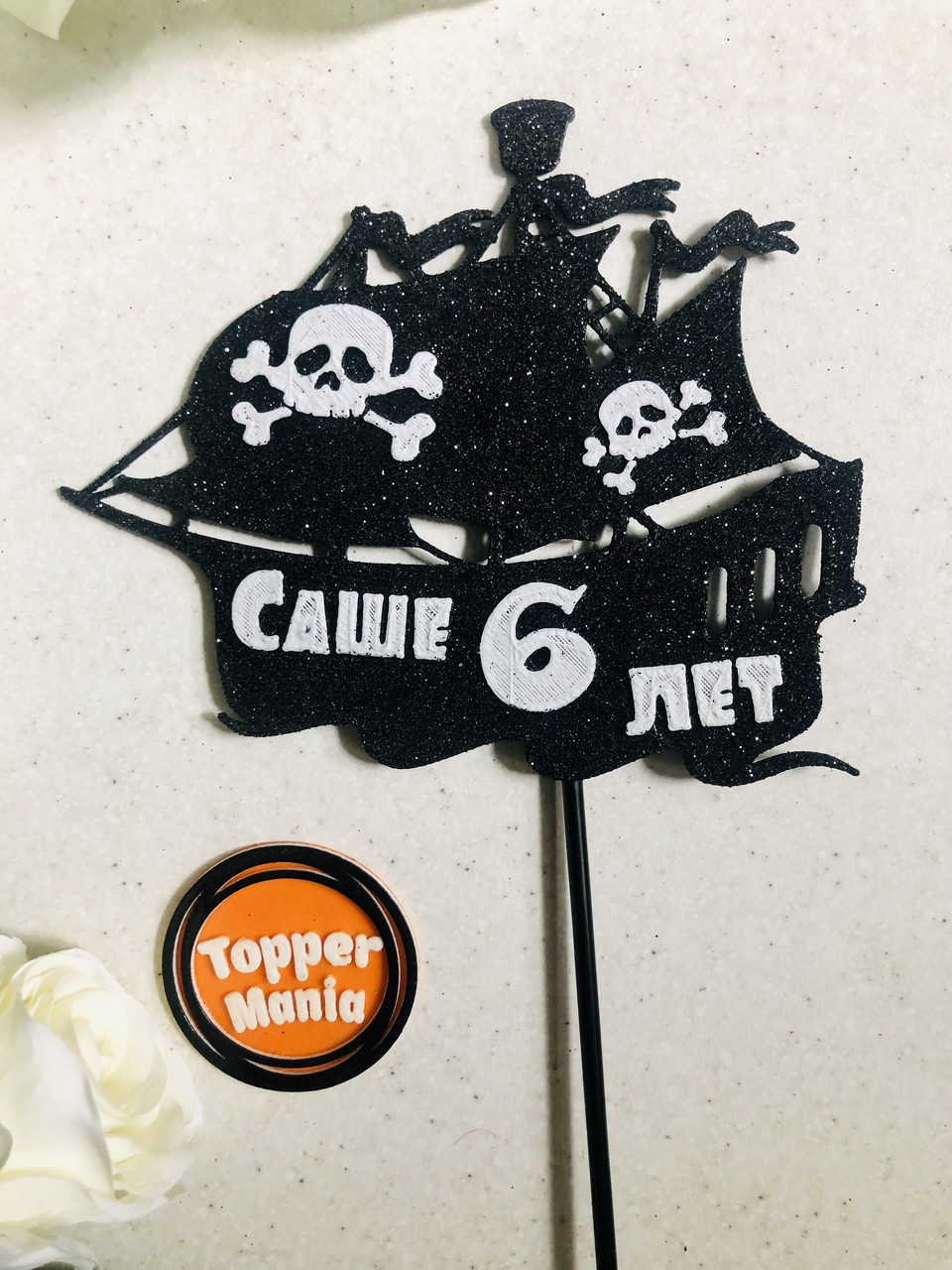 Топпер на торт піратський корабель з ім'ям,Топпери в піратському стилі, топпер корабель