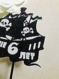 Топпер на торт піратський корабель з ім'ям,Топпери в піратському стилі, топпер корабель, фото 4
