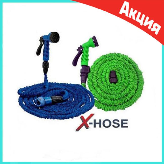 Шланг садовый поливочный X-hose 60 метров | Шланг с Водораспылителем | Зеленый