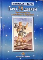 Книга Таро 78 Дверей. Приглашение в прошлое и будущее. Лобанов А., Бородина А.