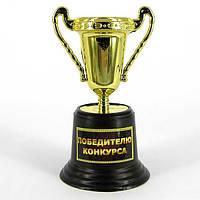 """Подарки гостям на свадьбе - кубок прикольный """"Приз победителю конкурса"""""""