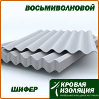 Шифер восьмиволновой; размер: 1,13 х 1,75 м; толщина: 5,8 мм