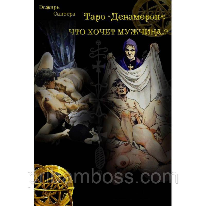 Книга Эсфирь Сантера «Таро Декамерон. Что хочет мужчина?»