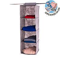 Подвесной модуль-полка для вещей в шкаф L (серый)