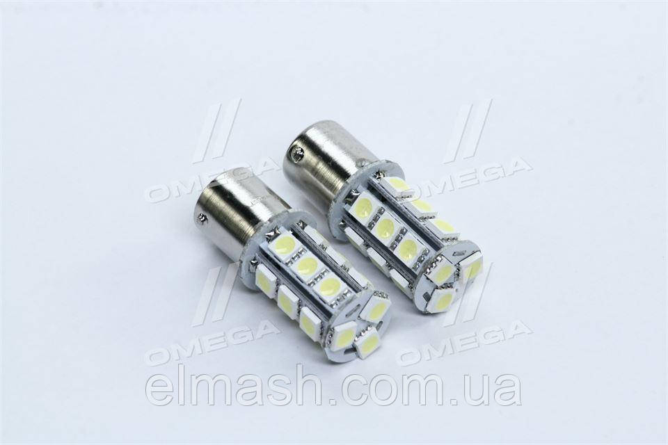 Лампа LED указателей поворотов и стоп-сигналов (18SMD) BA15S 12V WHITE 2шт.