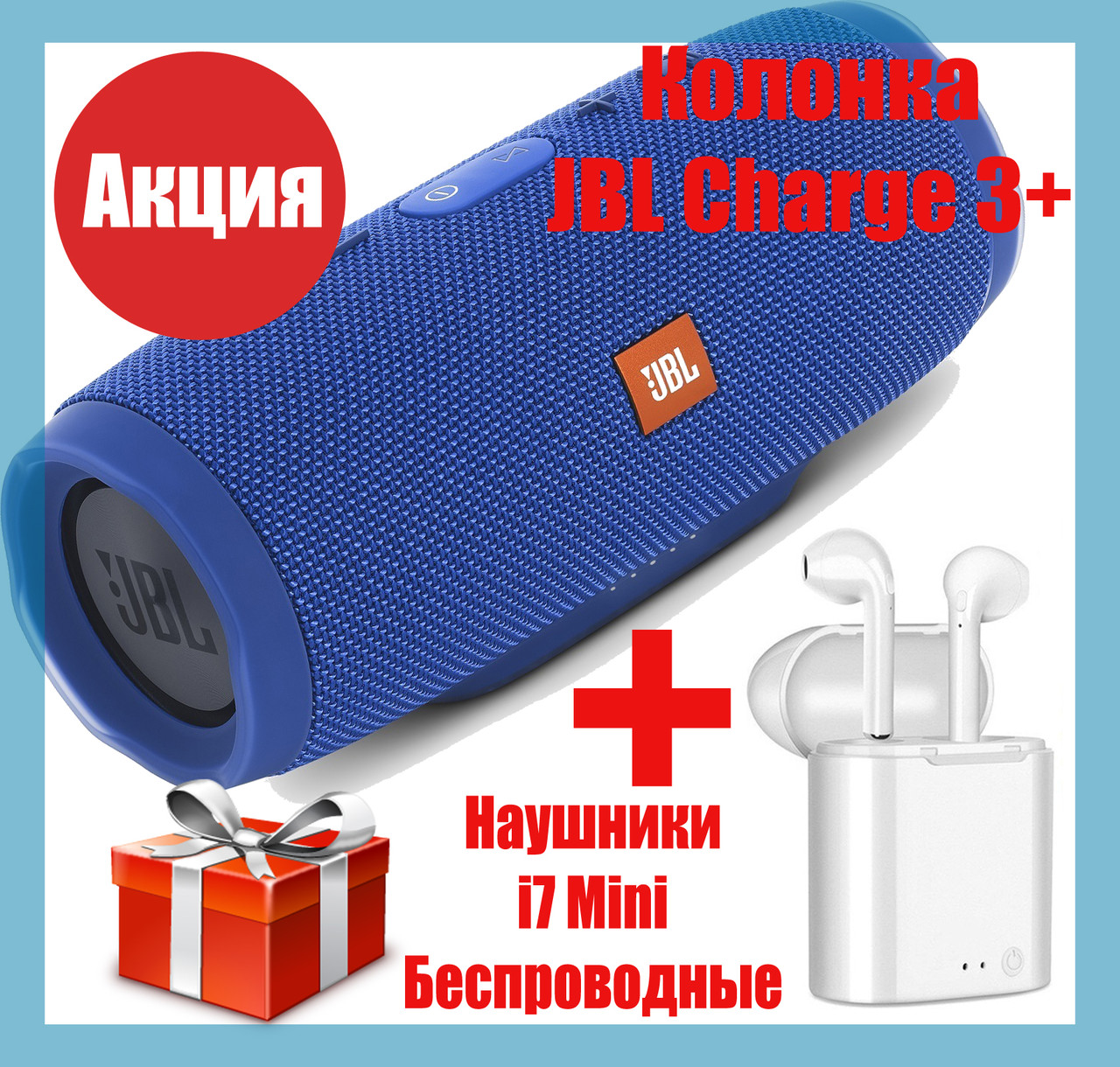 Колонка JBL Charge 3+ Синий Bluetooth FM AUX microSD + Наушники i7 MINI TWS  Комплект QualitiReplica