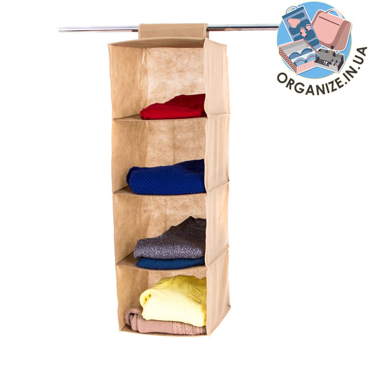 Подвесной модуль в шкаф для вещей L (бежевый)