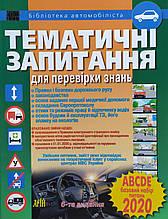 ТЕМАТИЧНІ ЗАПИТАННЯ  для перевірки знань  ABCDE   6-те видання   базовий набір питань