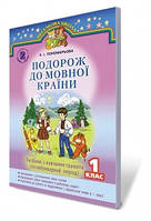 Подорож до мовної країни, 1 кл. Автори: Пономарьова К.І.