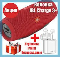Колонка JBL Charge 3+ Красный Bluetooth FM AUX microSD + Наушники i7 MINI TWS  Комплект QualitiReplica