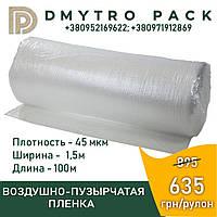 Воздушно-пузырчатая пленка 45 мкм*1,5 м*100м
