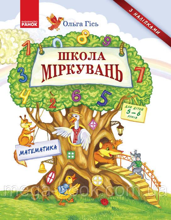 Школа Міркувань. Навчальний посібник для дошкільних навчальних закладів. Частина 3: Математика